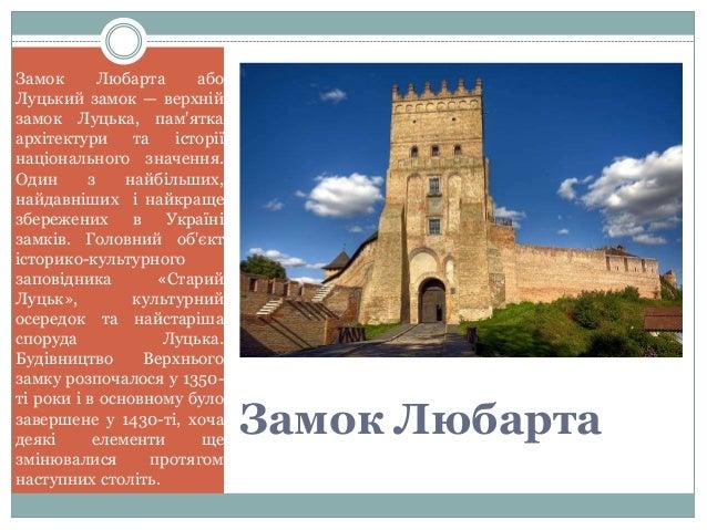 Замок Любарта Замок Любарта або Луцький замок — верхній замок Луцька, пам'ятка архітектури та історії національного значен...