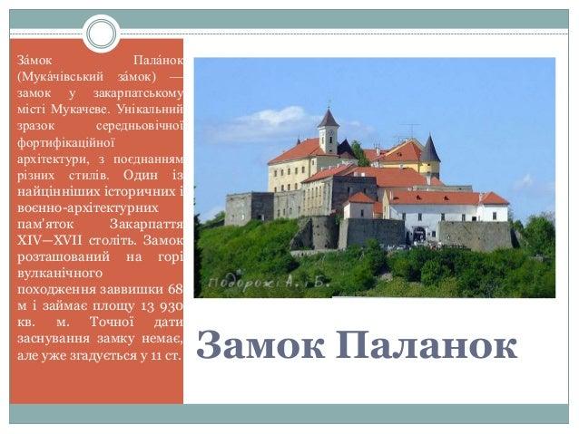 Замок Паланок За́мок Пала́нок (Мука́чівський за́мок) — замок у закарпатському місті Мукачеве. Унікальний зразок середньові...
