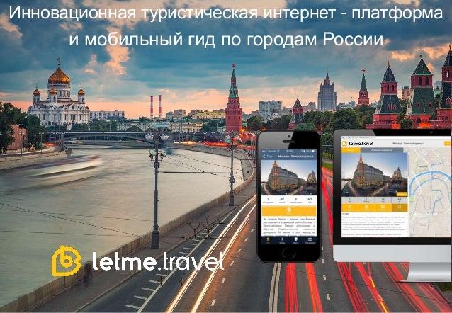 Инновационная туристическая интернет - платформа и мобильный гид по городам России