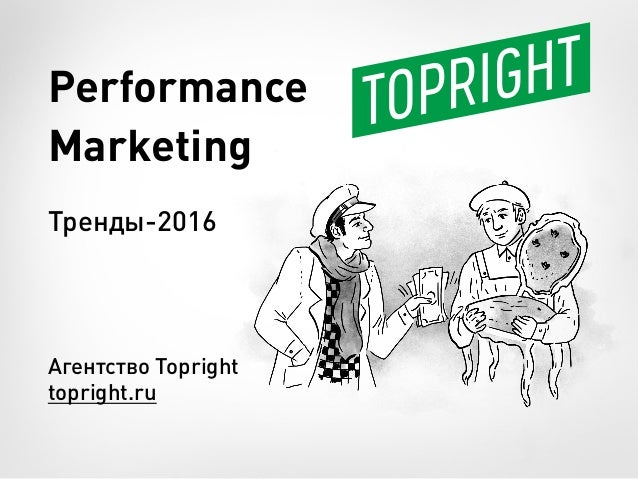 Performance Marketing Тренды-2016 Агентство Topright topright.ru