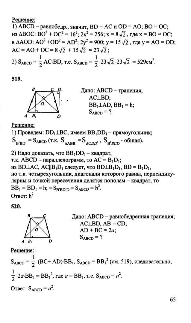 геометрия 8 кРасс атанасян