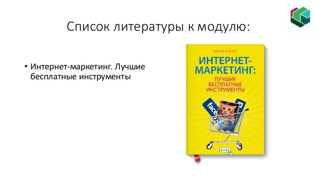 Список литературы к модулю: • Интернет-маркетинг. Лучшие бесплатные инструменты