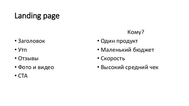 Landing page • Заголовок • Утп • Отзывы • Фото и видео • CTA Кому? • Один продукт • Маленький бюджет • Скорость • Высокий ...