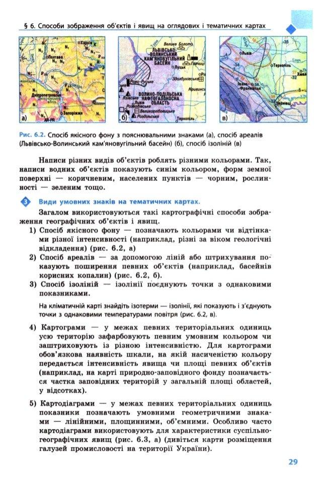 Оброблена карта літосферних плит у практикумі с.г.кобернік р.р.коваленко 6 класс практична робота