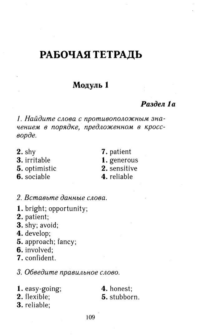 английский 8 класс ваулина рт