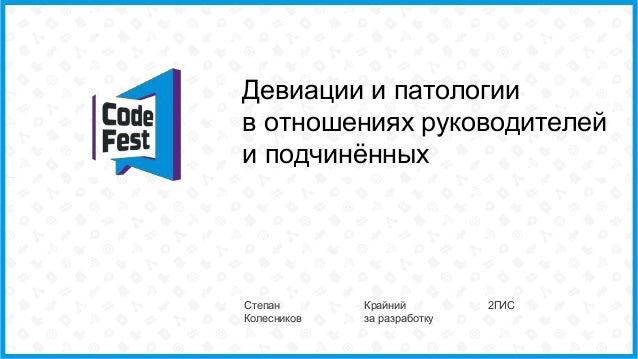 Девиации и патологии в отношениях руководителей и подчинённых Степан Колесников Крайний за разработку 2ГИС
