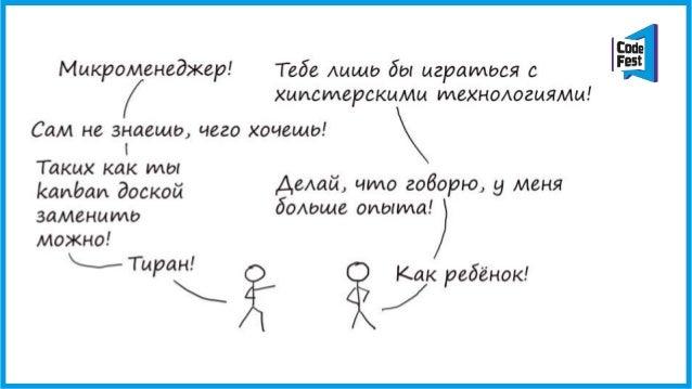 «Девиации и патологии в отношениях с руководителями и подчинёнными» — Степан Колесников, 2ГИС Slide 2