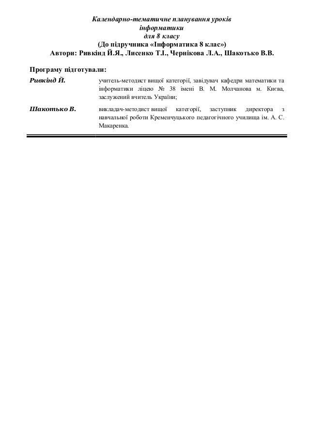 Календарно-тематичне планування уроків інформатики для 8 класу (До підручника «Інформатика 8 клас») Автори: Ривкінд Й.Я., ...