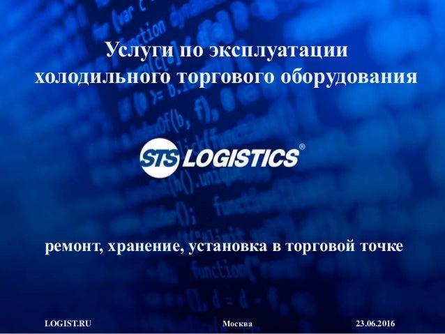Услуги по эксплуатации холодильного торгового оборудования ремонт, хранение, установка в торговой точке LOGIST.RU Москва 2...