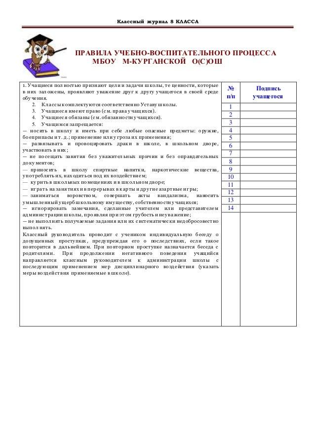 образец воспитательного плана для 8 класса