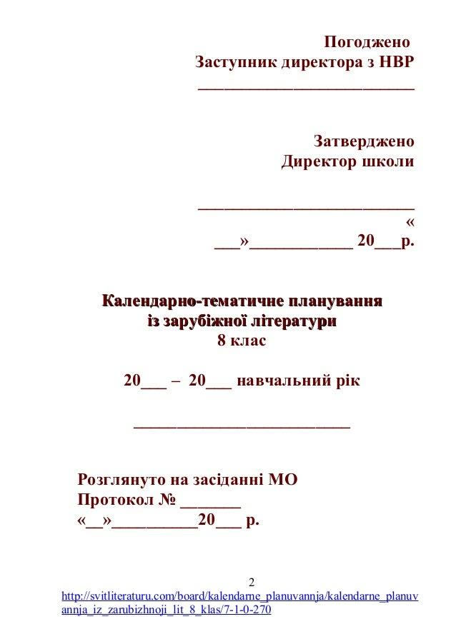 Календарне планування складене відповідно до програми із зарубіжної літератури: «Світова література 5-9 кл». Авторський ко...