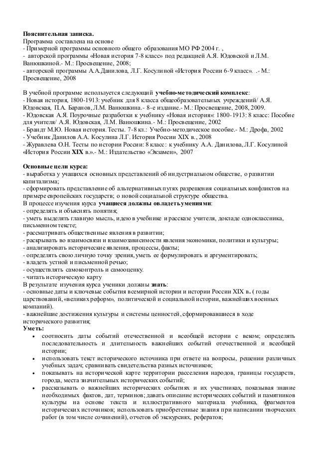 Календарно-тематическое планирование по истории россии в 8 классе по учебнику киселева