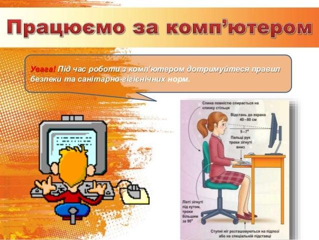 1. Як кодують символи текстових повідомлень під час опрацювання їх з використанням комп'ютера? 2. Які таблиці кодів символ...
