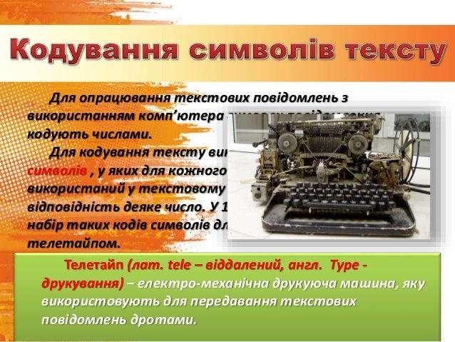 Для опрацювання текстових повідомлень з використанням комп'ютера символи повідомлення кодують числами. Для кодування текст...