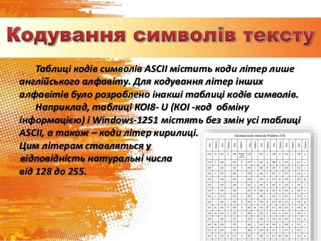 Кирилиця – алфавіт для групи слов'янських мов, до яких належать українська, російська, білоруська, болгарська та інші мови...