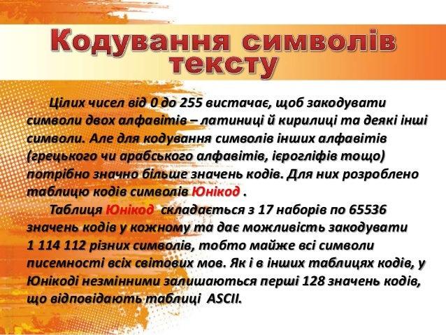 """Окремий розділ у таблиці Юнікод містить коди кирилиці. Наприклад літера """"а"""" українського алфавіту ставиться у відповідніст..."""