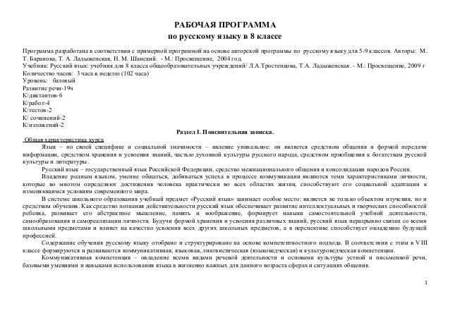 РАБОЧАЯ ПРОГРАММА по русскому языку в 8 классе Программа разработана в соответствии с примерной программой на основе автор...