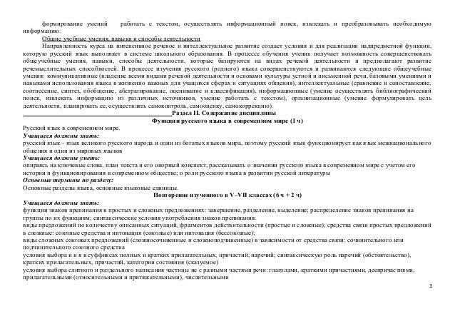 Рабочая программа по русскому языку 9 класс тростенцова 102 часа