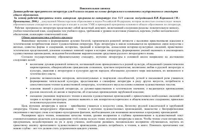 Пояснительная записка Данная рабочая программа по литературе для 8 класса создана на основе федерального компонента госуда...