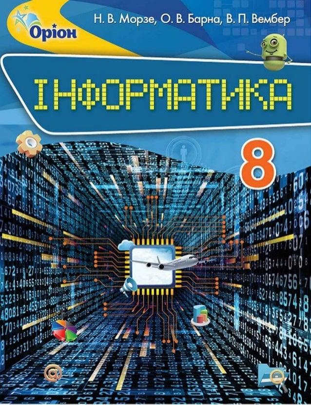Інформатика Морзе Барна Вембер 8 Клас Гдз