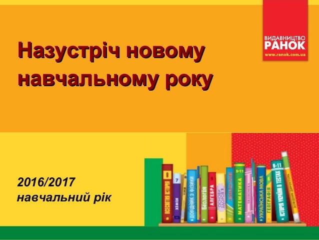 Назустріч новомуНазустріч новому навчальному рокунавчальному року 2016/2017 навчальний рік
