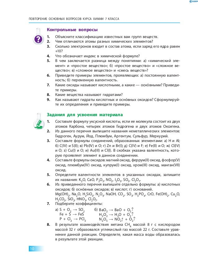 Гдз по хімії 7 клас григорович 2018