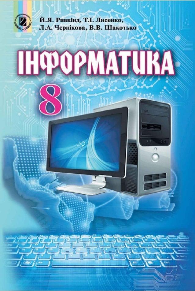 Інформатика 8 клас. Ривкінл Й.Я.