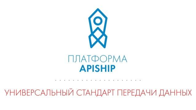 Денис Иванников, ApiShip