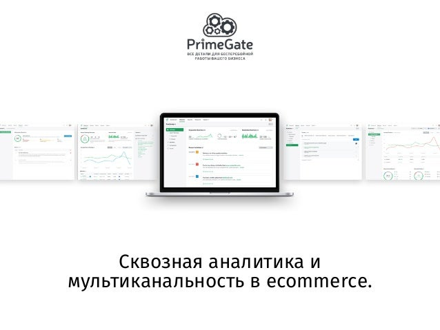 Сквозная аналитика и мультиканальность в ecommerce.