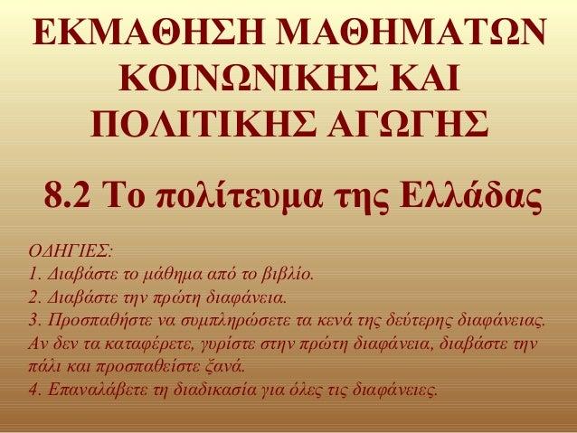 ΕΚΜΑΘΗΣΗ ΜΑΘΗΜΑΤΩΝ ΚΟΙΝΩΝΙΚΗΣ ΚΑΙ ΠΟΛΙΤΙΚΗΣ ΑΓΩΓΗΣ 8.2 Το πολίτευμα της Ελλάδας ΟΔΗΓΙΕΣ: 1. Διαβάστε το μάθημα από το βιβλ...