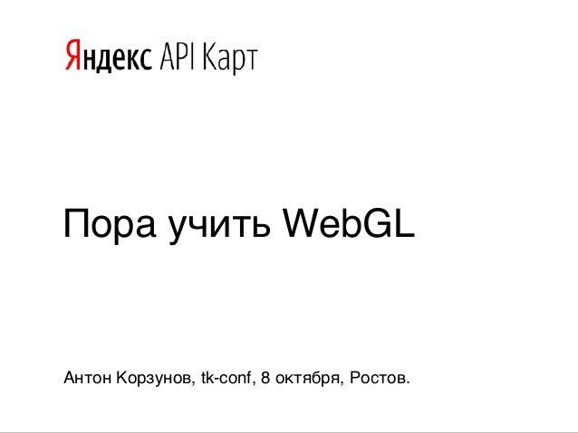 Немного о себе 〉В 1998 году появилась первая видеокарта. 〉В 1999 - вторая. 〉Достаточно активный пользователь gamedev.ru. 〉...