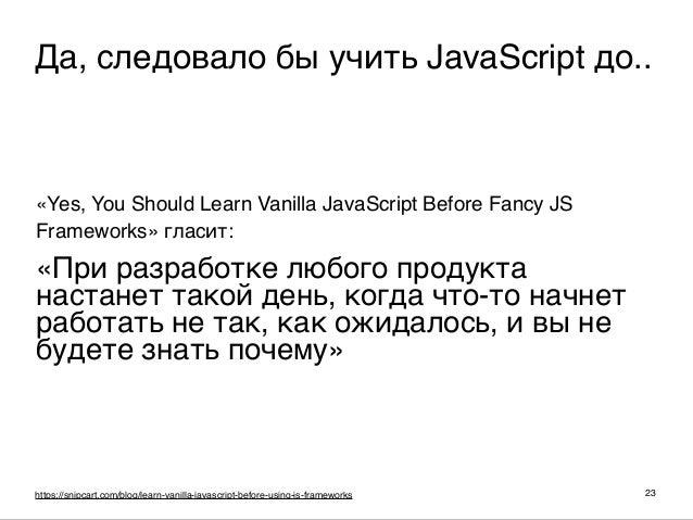 Hello, World! https://events.yandex.ru/lib/talks/3344/ Ренессанс графики на клиенте http://www.slideshare.net/theKashey/ss...