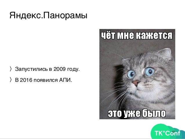 59 На самом деле это тоже все было Секретный доклад API Яндекс.Карт https://events.yandex.ru/lib/talks/3345/ Производитель...
