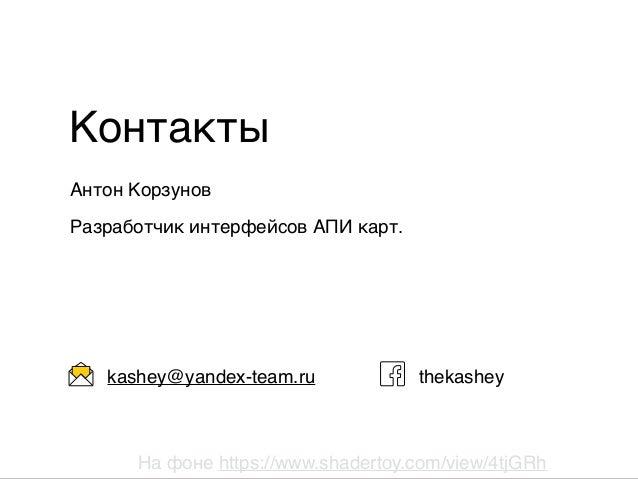 TК°Conf. Ещё не поздно учить WebGL. Антон Корзунов.