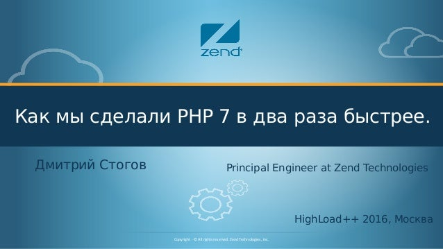 Confidential - © All rights reserved. Zend Technologies, Inc.1 Copyright - © All rights reserved. Zend Technologies, Inc. ...