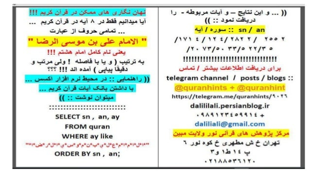 Islam Shia Imams in Quran by Steganography : All can See !!!