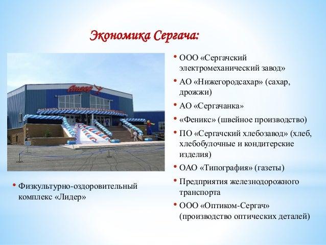 Сайт оао сергачский элеватор фольксваген транспортер т5 в украине б у пассажир