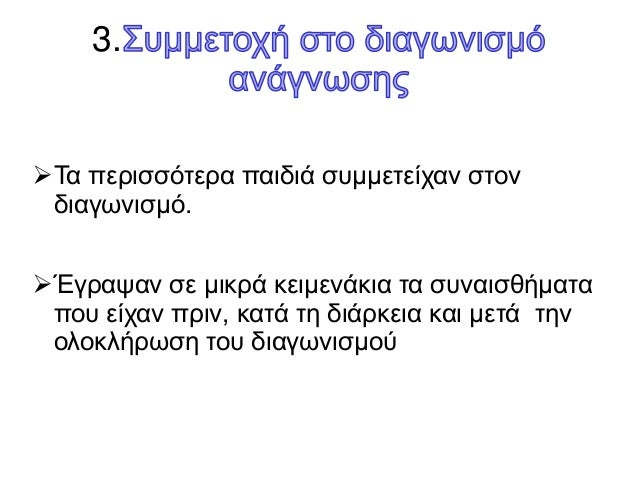 4. Σε μια κόλλα χαρτί Α3 έγραψε το κάθε παιδί όσα περισσότερα επίθετα μπορούσε, που πιστεύει ότι τον/την χαρακτηρίζουν . ...