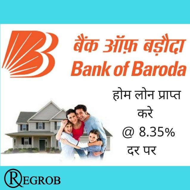 home loan emi bank of baroda