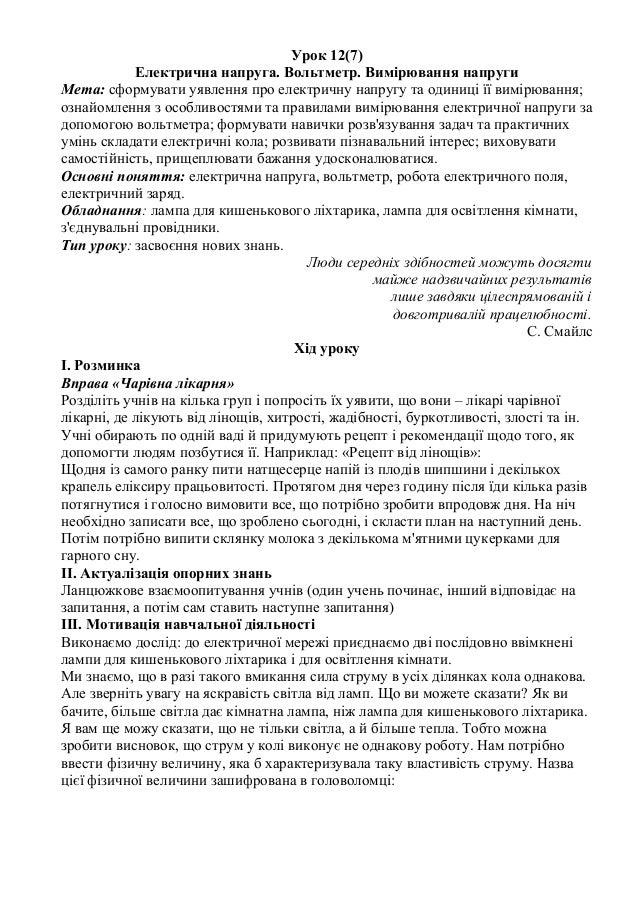 Урок 12(7) Електрична напруга. Вольтметр. Вимірювання напруги Мета: сформувати уявлення про електричну напругу та одиниці ...