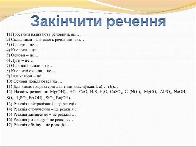 Презентація:Основні класи неорганічних сполук Slide 3