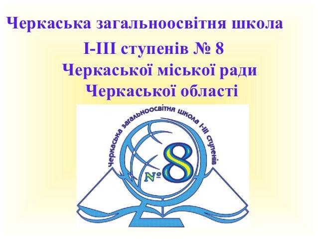 Черкаська загальноосвітня школа І-ІІІ ступенів № 8 Черкаської міської ради Черкаської області