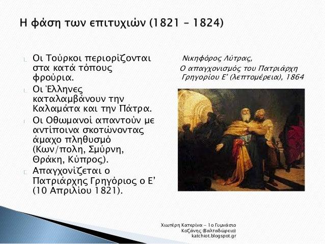 Οι Τούρκοι περιορίζονται  στα κατά τόπους  φρούρια.  Οι Έλληνες  καταλαμβάνουν την  Καλαμάτα και την Πάτρα.  Οι Οθωμανοί α...