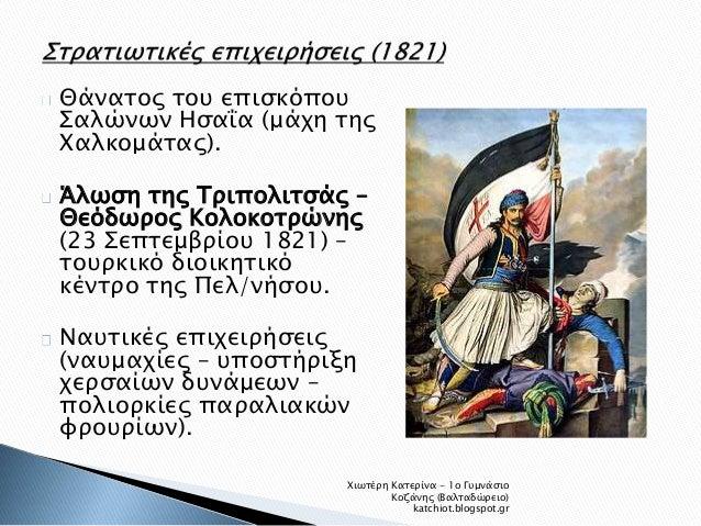 Θάνατος του επισκόπου  Σαλώνων Ησαΐα (μάχη της  Χαλκομάτας).  Άλωση της Τριπολιτσάς –  Θεόδωρος Κολοκοτρώνης  (23 Σεπτεμβρ...