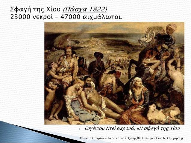 Ευγένιου Ντελακρουά, «Η σφαγή της Χίου  Χιωτέρη Κατερίνα - 1ο Γυμνάσιο Κοζάνης (Βαλταδώρειο) katchiot.blogspot.gr