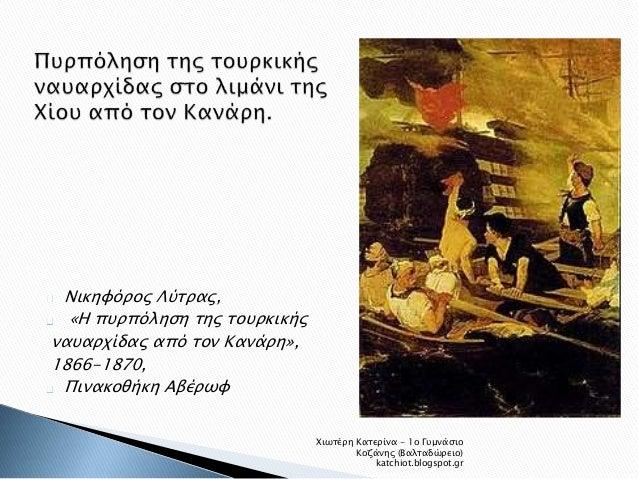 Νικηφόρος Λύτρας,  «Η πυρπόληση της τουρκικής  ναυαρχίδας από τον Κανάρη»,  1866-1870,  Πινακοθήκη Αβέρωφ  Χιωτέρη Κατερίν...