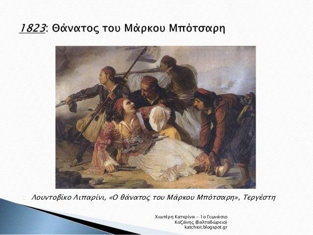 Λουντοβίκο Λιπαρίνι, «Ο θάνατος του Μάρκου Μπότσαρη», Τεργέστη  Χιωτέρη Κατερίνα - 1ο Γυμνάσιο  Κοζάνης (Βαλταδώρειο)  kat...