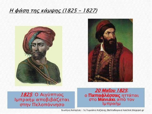 1825: Ο Αιγύπτιος  Ιμπραήμ αποβιβάζεται  στην Πελοπόννησο  20 Μαΐου 1825:  ο Παπαφλέσσας ηττάται  στο Μανιάκι από τον  Ιμπ...