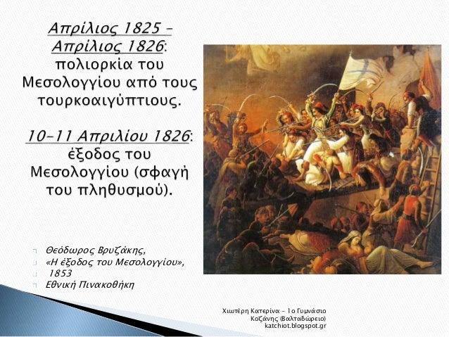 Θεόδωρος Βρυζάκης,  «Η έξοδος του Μεσολογγίου»,  1853  Εθνική Πινακοθήκη  Χιωτέρη Κατερίνα - 1ο Γυμνάσιο  Κοζάνης (Βαλταδώ...