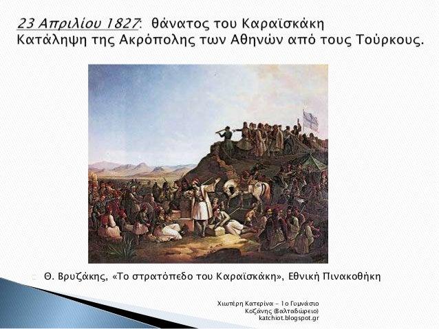 Θ. Βρυζάκης, «Το στρατόπεδο του Καραϊσκάκη», Εθνική Πινακοθήκη  Χιωτέρη Κατερίνα - 1ο Γυμνάσιο  Κοζάνης (Βαλταδώρειο)  kat...